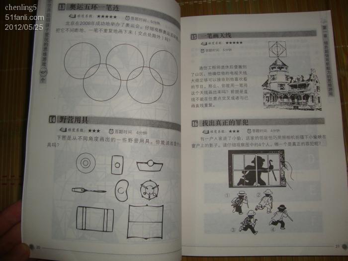 No.92 窗边的小豆豆精选集 常春藤 百科全书