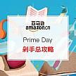 7月重磅!2018年亚马逊Prime day惊喜来袭 剁手攻略一网打尽(含活动节奏)