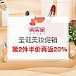 圣诞美妆促销 第2件半价,再返利20%