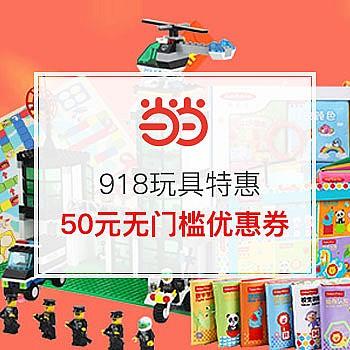 918玩具特惠