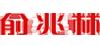 俞兆林女裝品牌專區