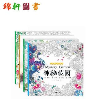 手绘涂色书成人填色本(时间旅程+神秘花园+童话梦境